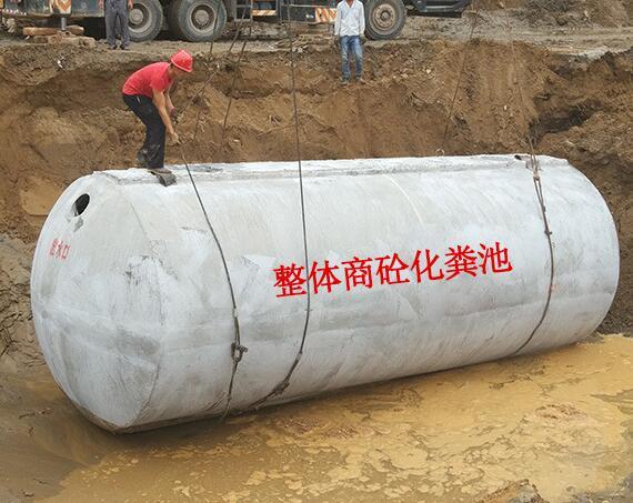 预制钢筋混凝土化粪池